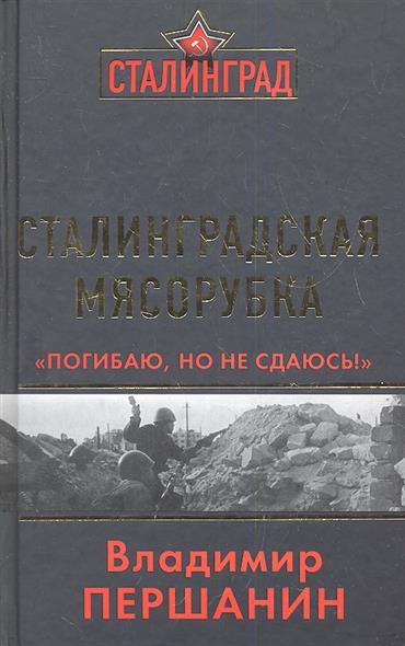 """Сталинградская мясорубка. """"Погибаю, но не сдаюсь!"""""""