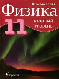Касьянов В. Физика 11 кл Базовый уровень касьянов в а физика 10 кл углубленный уровень мет пособие вертикаль