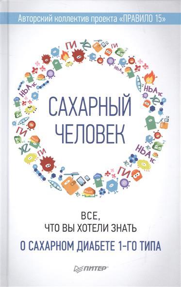 Николаева П., Патракеева Е. и др. Сахарный человек. Все, что вы хотели знать о сахарном диабете 1-ого типа