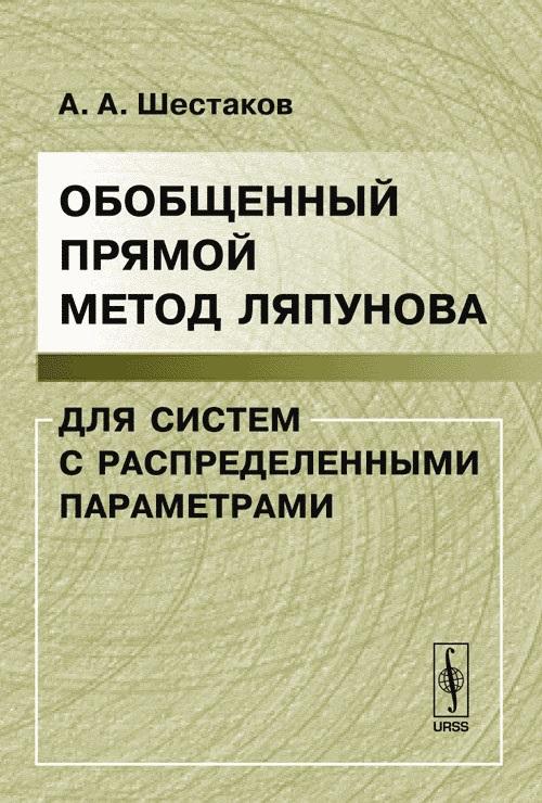 Шестаков А.: Обобщенный прямой метод Ляпунова для систем с распределенными параметрами