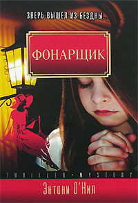 О'Нил Э. Фонарщик книги энас книга фонарщик повесть
