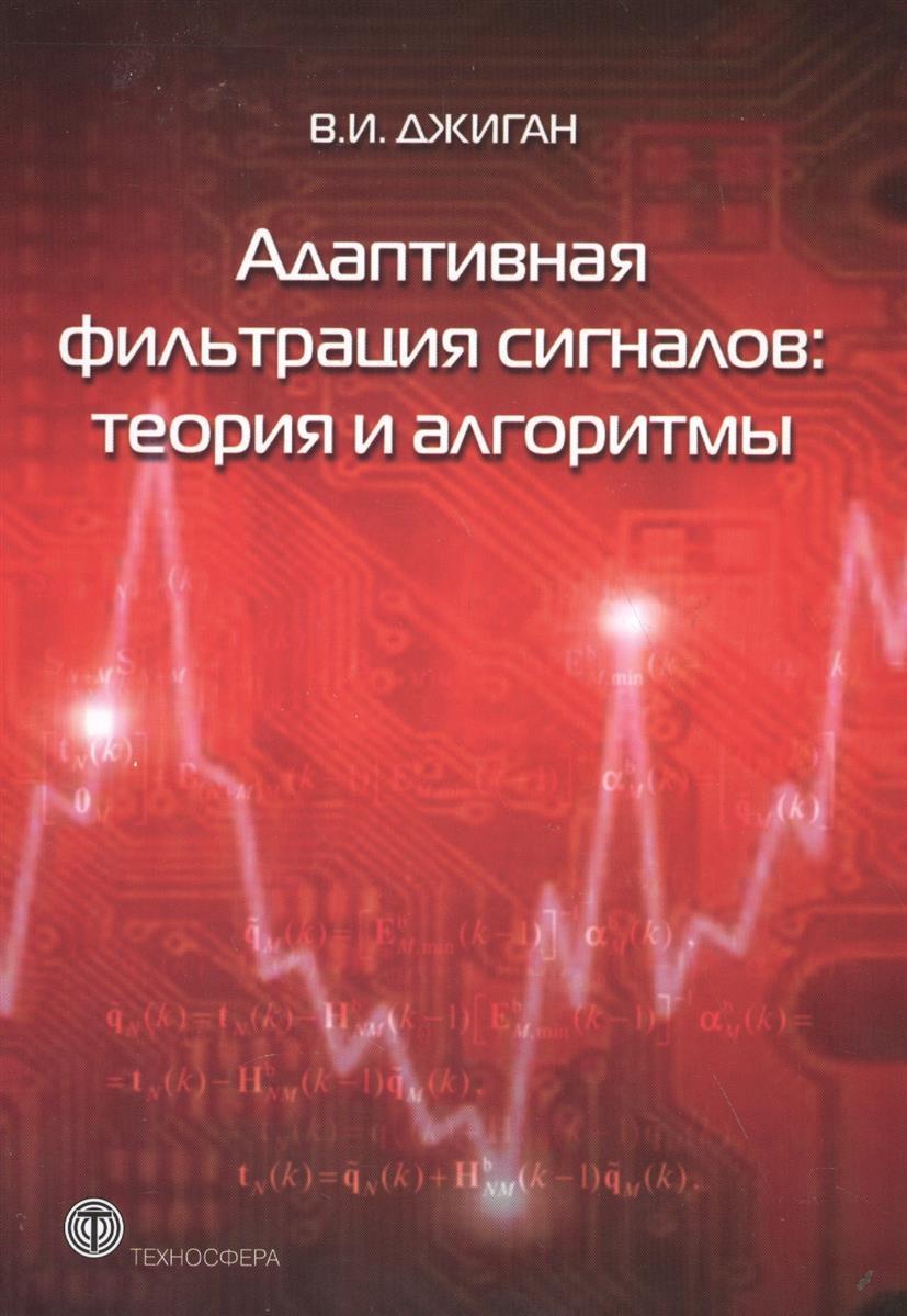 Джиган В. Адаптивная фильтрация сигналов: теория и алгоритмы джиган джиган твой выбор
