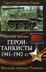 Герои -танкисты 1941-1942 гг.