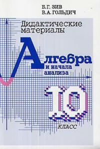 Дидакт. материалы по алгебре и началам анализа 10 кл