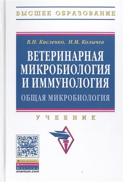 Ветеринарная микробиология и иммунология. Часть 1. Общая микробиология. Учебник