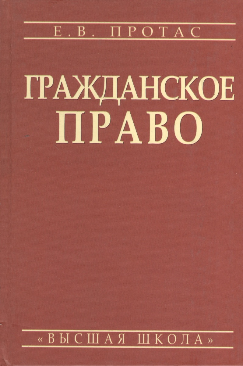 Гражданское право картинки