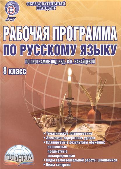 Рабочая программа по русскому языку. 8 класс. По программе под ред. В.В. Бабайцевой. Методическое пособие