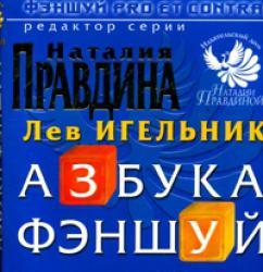 Правдина Н. (ред.) Правдина копылов н ред флотоводцы