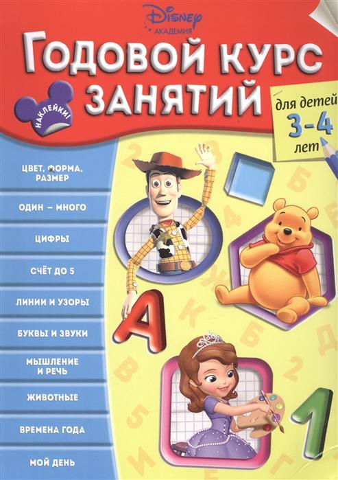 Жилинская А. (ред.) Годовой курс занятий: для детей 3-4 лет (+ наклейки)
