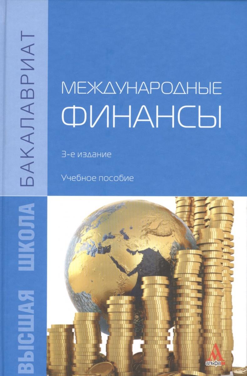 Золотарев В., Кочановская О., Карпова Е., Черенков А., Усенко А. Международные финансы. 3-е издание norin 3 9х32 е