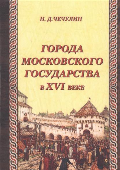 Города Московского государства в XVI века
