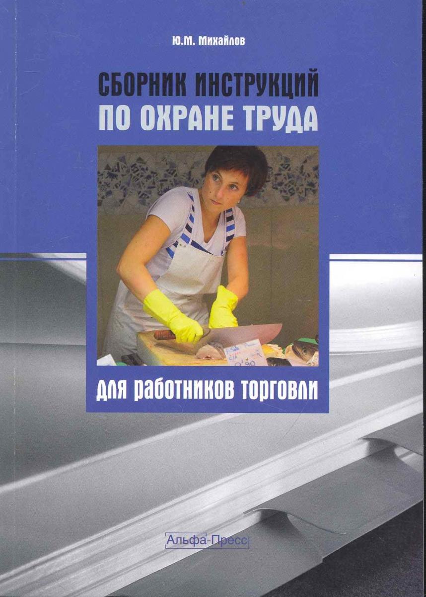 Сборник инструкций по охране труда для работников торговли
