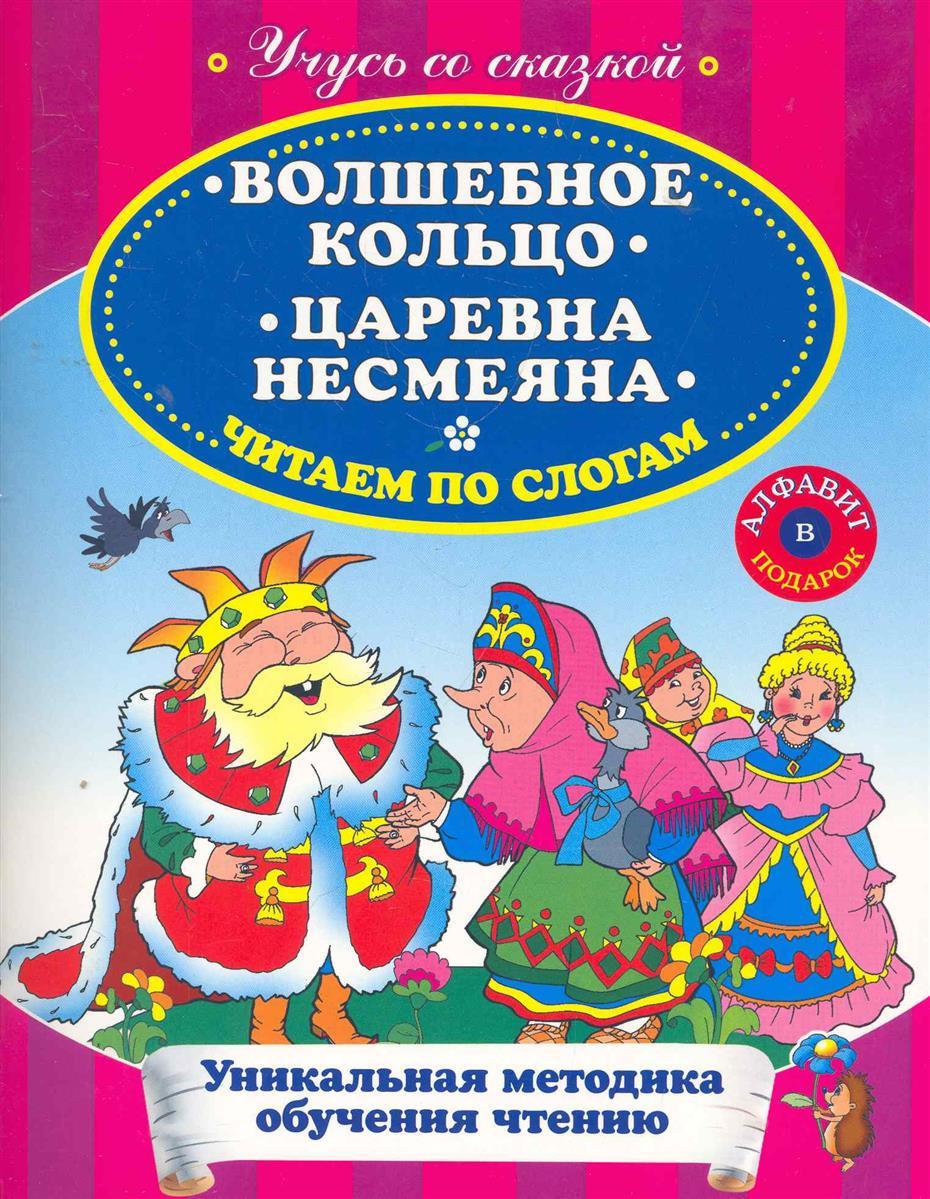 Волшебное кольцо Царевна Несмеяна ISBN: 9785699486861 волшебное кольцо