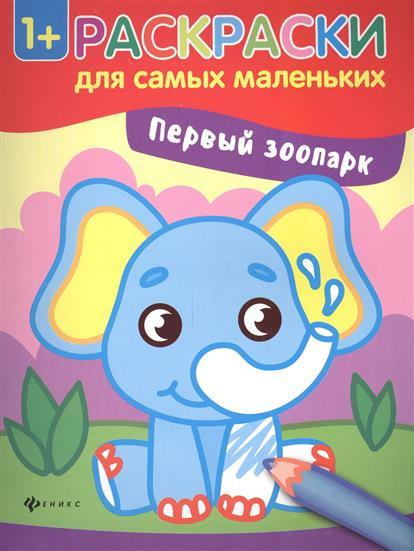 Семенкова И худ Первый зоопарк Книжка-раскраска