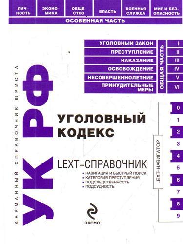 Гайдуков Д. (сост.) LEXT-справочник УК РФ ук рф