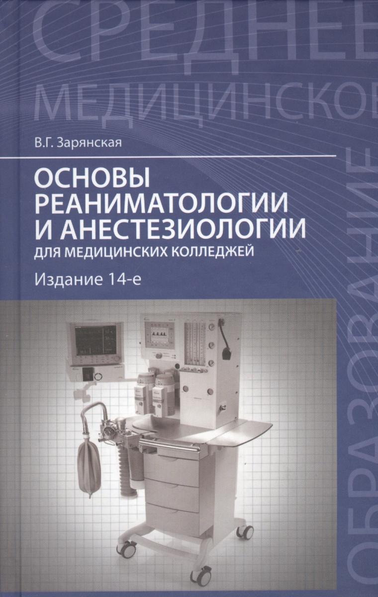 Зарянская В. Основы реаниматологии и анестезиологии для медицинских колледжей lacywear s44215 2386 2457