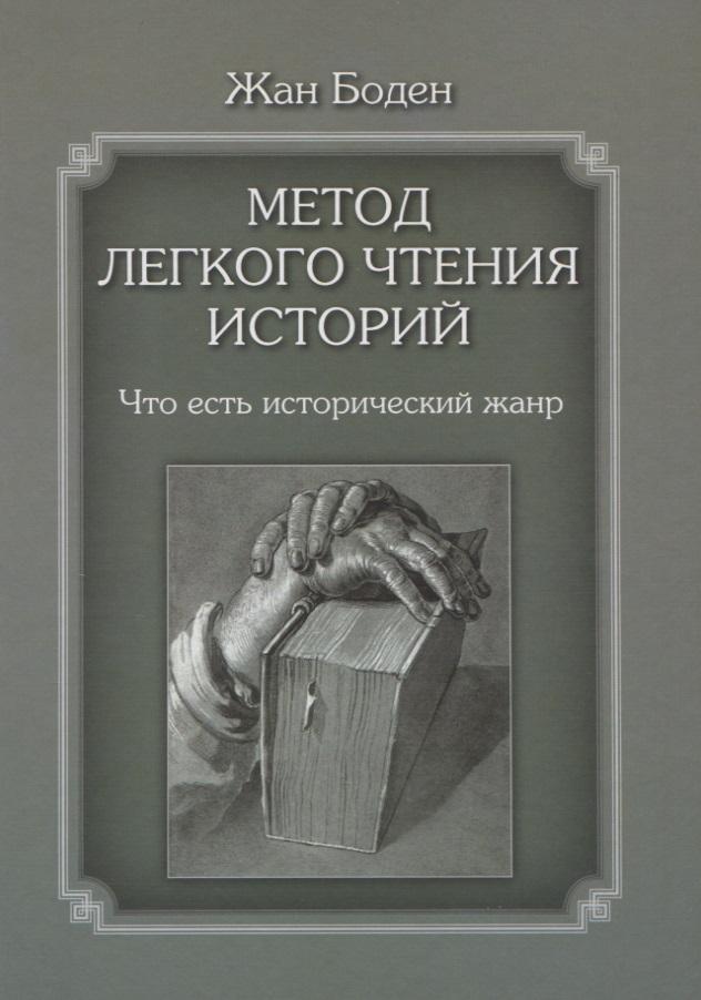Метод легкого чтения историй. Что есть исторический жанр. Том 1
