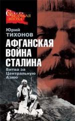 Афганская война Сталина Битва за Центральную Азию