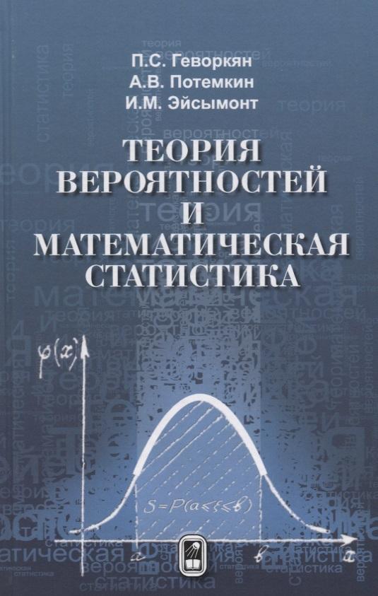 Геворкян П., Потемкин А., Эйсымонт И. Теория вероятностей и математическая статистика