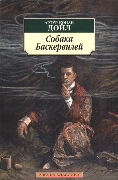 Дойл А. Собака Баскервилей