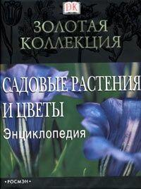 Садовые растения и цветы Энц.