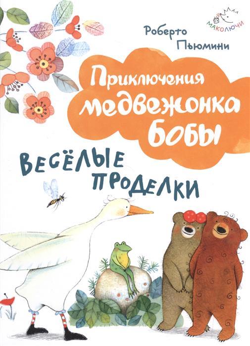 купить Пьюмини Р. Веселые проделки по цене 280 рублей