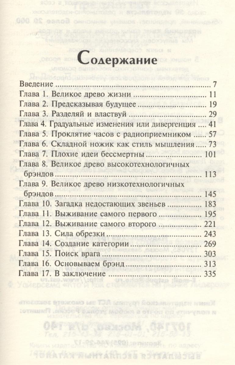 Райс Э., Райс Л. Происхождение брэндов или естественный отбор в мире бизнеса ISBN: 5170289367 райс л талисман любви