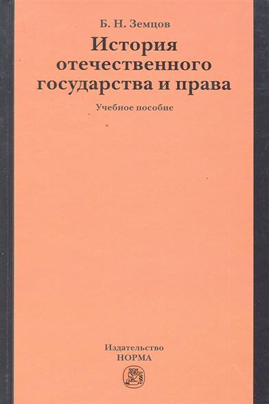 Земцов Б.Н. История отечественного государства и права Учеб. пос.