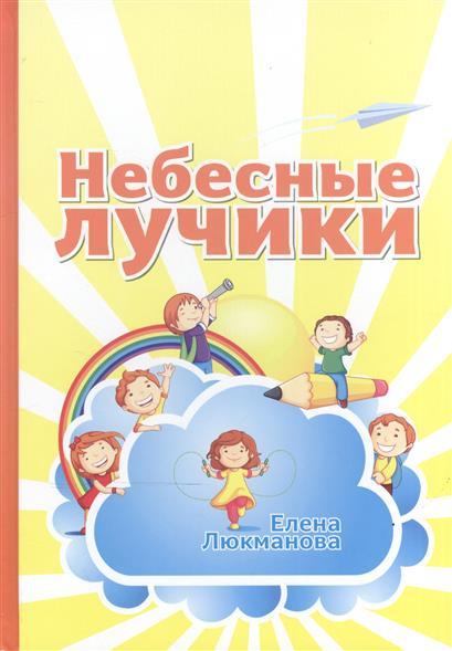 Люкманова Е. Небесные лучики