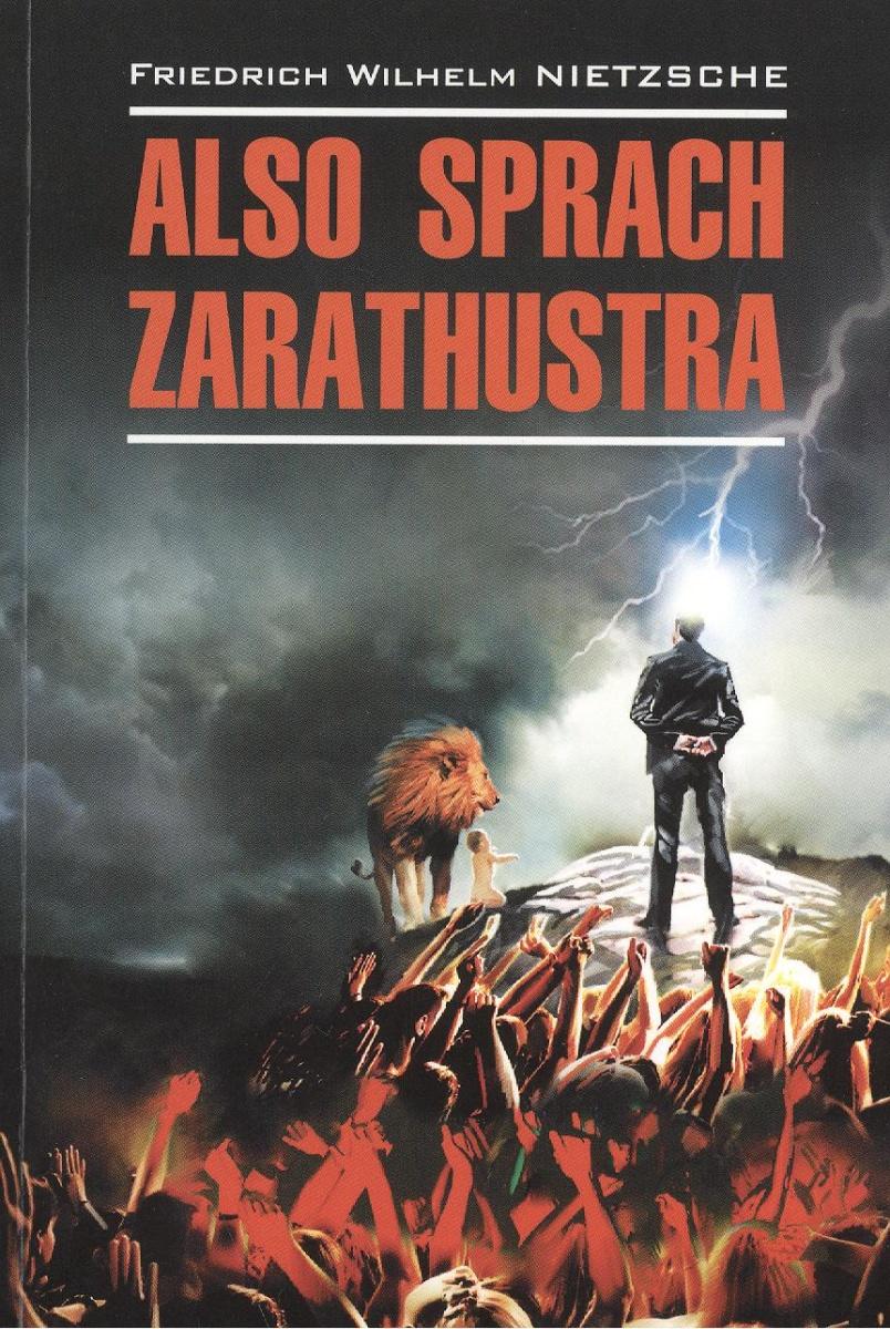 Ницше Ф. Also Sprach Zarathustra ницше ф в also sprach zarathustra так говорил заратустра книга для всех и ни для кого книга для чтения на немецком языке