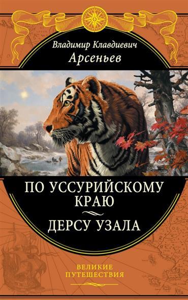 Арсеньев В. По Уссурийскому краю. Дерсу Узала