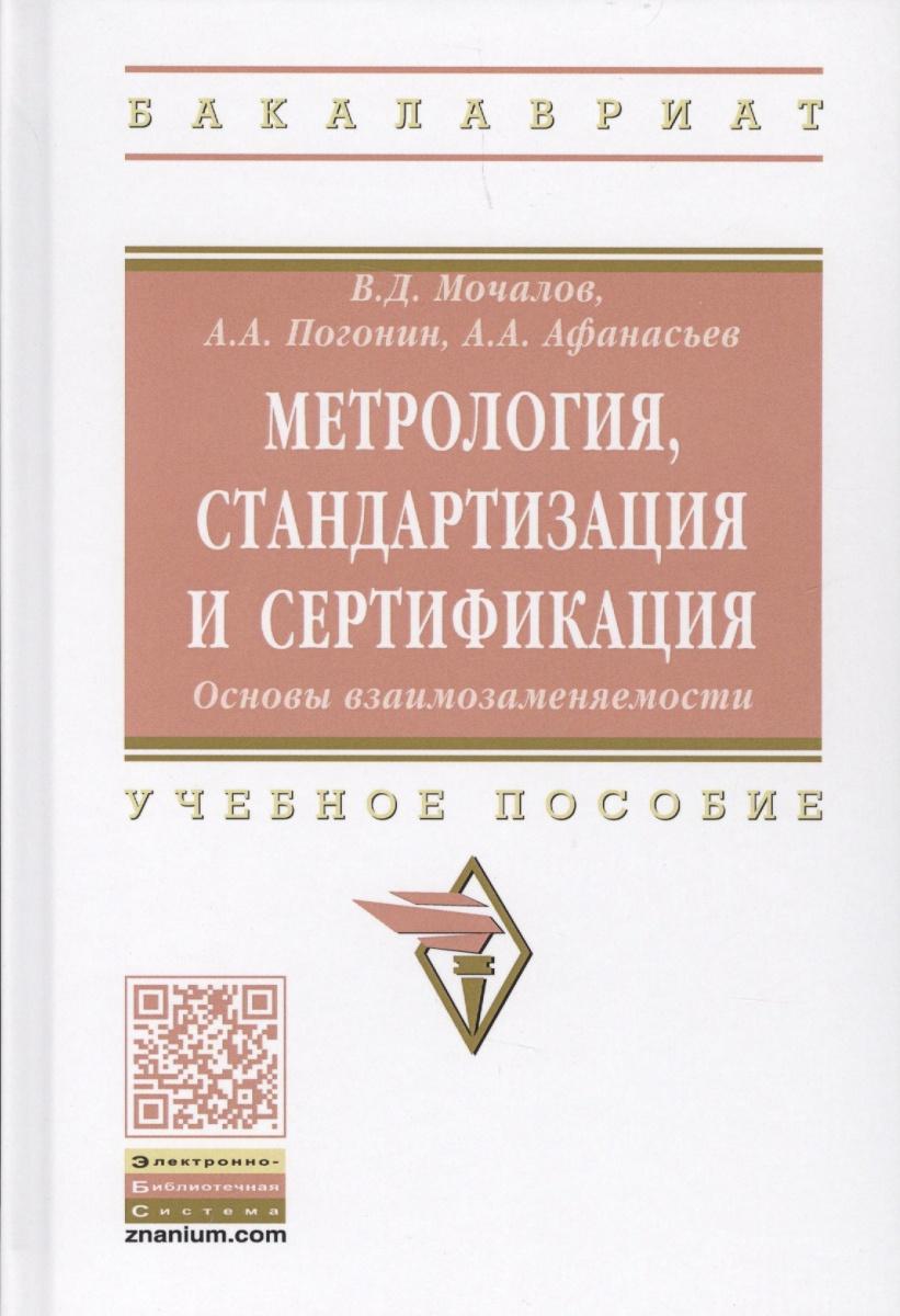 Метрология, стандартизация и сертификация. Основы взаимозаменяемости. Учебное пособие