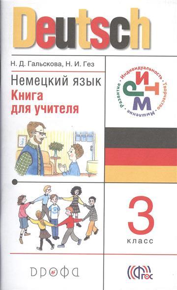 Немецкий язык. 3 класс. Книга для учителя. 3-е издание, стереотипное