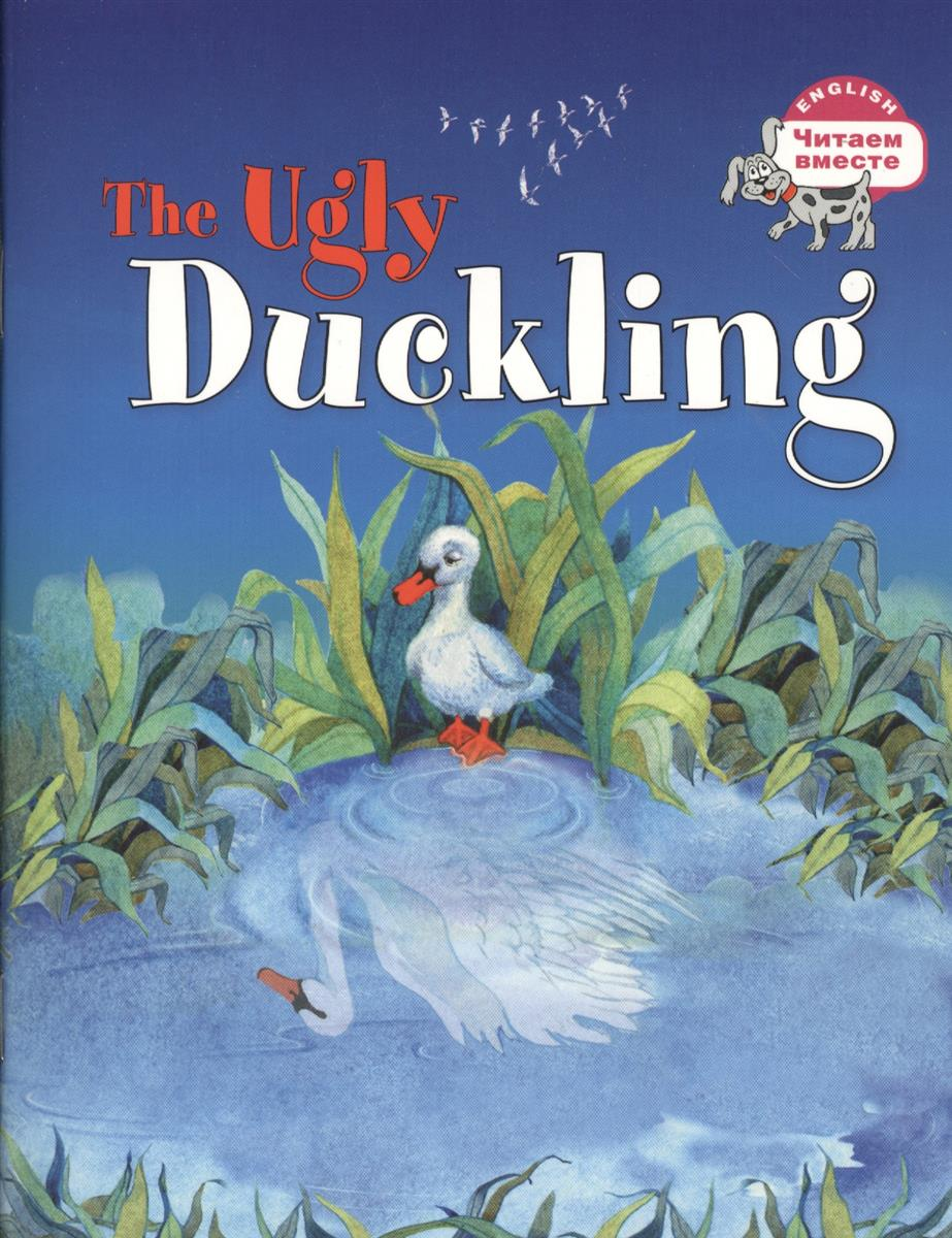 Карачкова А. The Ugly Duckling = Гадкий утенок primary readers level 1 the ugly duckling teacher s book cd rom