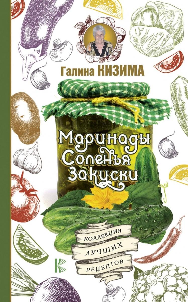 Кизима Г. Маринады, соленья, закуски. Коллекция лучших рецептов соленья и маринады рецепты для консервирования 64 наклейки
