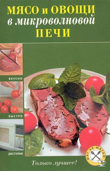 Мясо и овощи в микроволновой печи печи