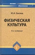 Логика диссертации е издание переработанное и дополненное  Физическая культура