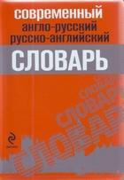 Современный англо-рус. русско-англ. словарь