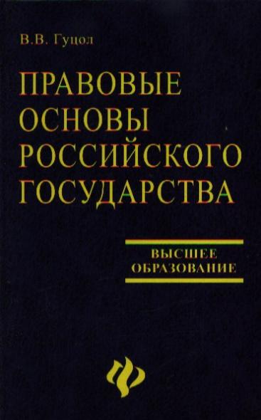Правовые основы Российского гос-ва