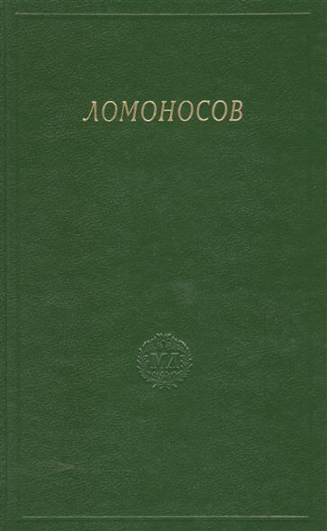 Терещенко Г., Колчинский Э. (ред.) Ломоносов. Сборник статей и материалов. Том X