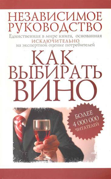 Как выбирать вино Независимое руководство