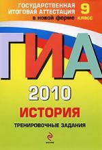 ГИА 2010 История Трен. задания 9 кл.