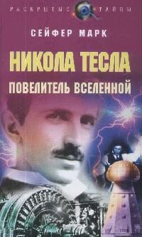Сейфер М. Никола Тесла Повелитель Вселенной олег фейгин никола тесла – повелитель молний научное расследование удивительных фактов