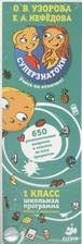 Веер. 1 класс. 650 увлекательных вопросов и ответов по всем предметам (карточки)