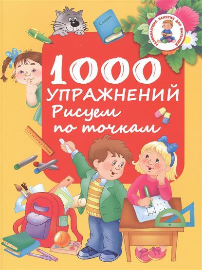 Дмитриева В. (сост.) 1000 упражнений. Рисуем по точкам дмитриева в сост 1000 упражнений для мальчиков