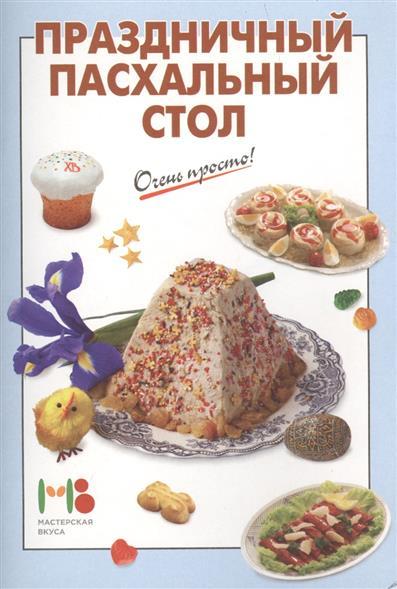 Вайник А. (сост.) Праздничный пасхальный стол праздничный пасхальный стол
