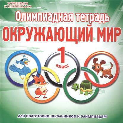 Олимпиадная тетрадь. Окружающий мир. 1 класс
