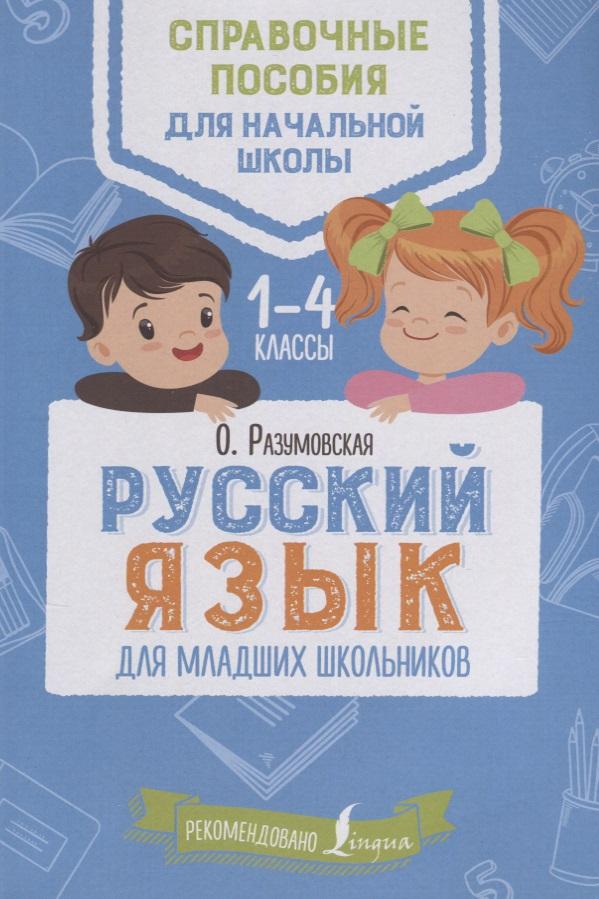 Разумовская О. Русский язык для младших школьников цена 2017