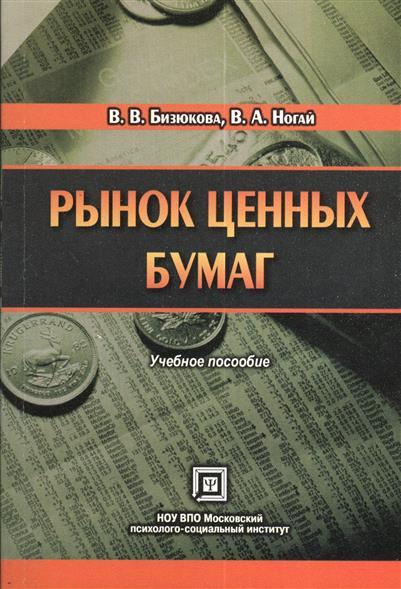 Бизюкова В., Ногай В. Рынок ценных бумаг. Учебное пособие авто рынок в костанае дизель