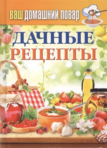 Кашин С. (сост.) Дачные рецепты ISBN: 9785386074531 кашин с сост чудо рецепты блюд из творога